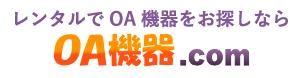 レンタルでOA機器をお探しならOA機器.com