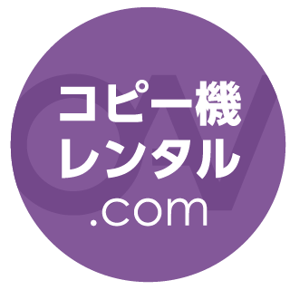 コピー機レンタル.comなら短期1日、全国対応でレンタル可能