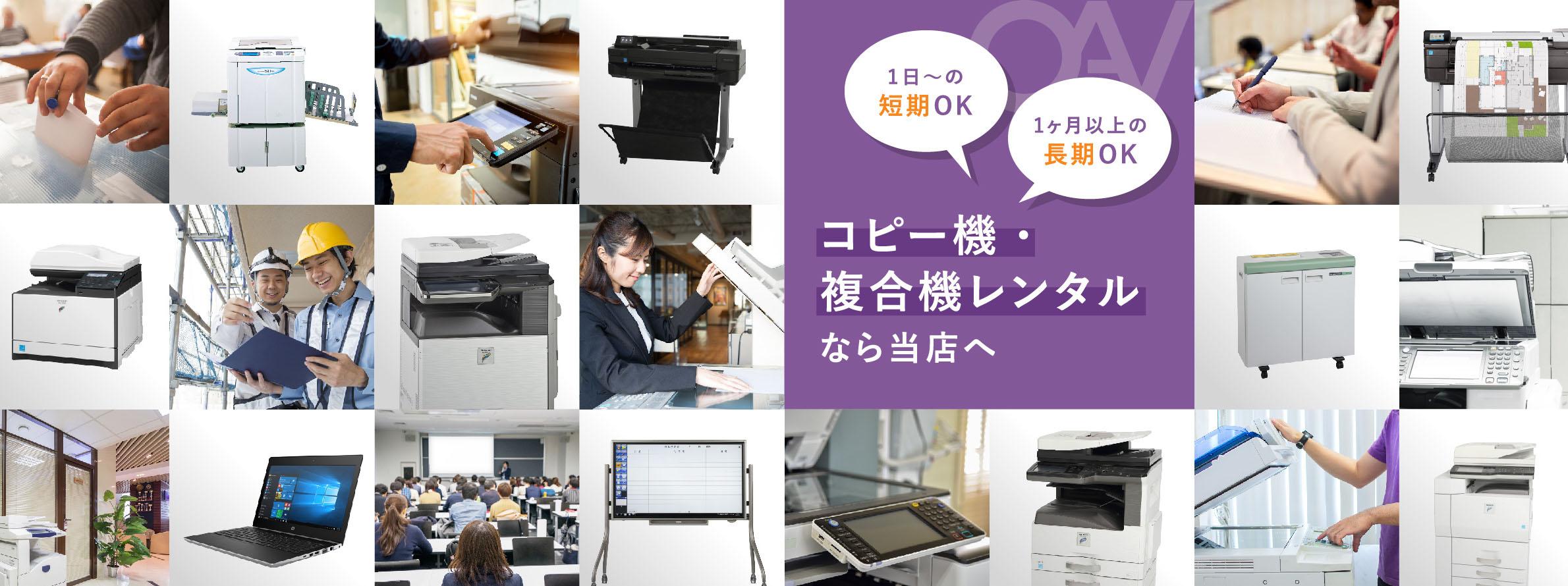 コピー機なら当店へ / 1日〜の短期OK / 1ヶ月以上の長期OK